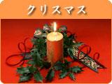 特集:クリスマスギフトやプレゼント