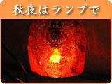 琉球ガラス,ランプ,秋の夜長