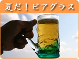 特集:琉球ガラスのビールジョッキ