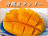 沖縄産,マンゴー