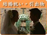 結婚祝い,引き出物
