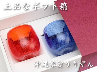 琉球ガラスの泡たる形グラス ペアギフトセット