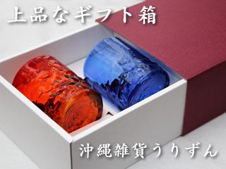 琉球ガラスのロックグラス ペアギフトセット