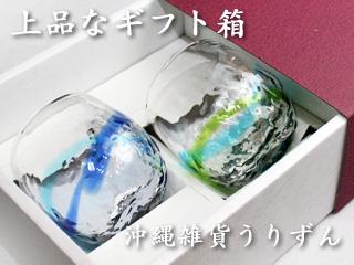 琉球ガラスのたる形グラス ギフトセット