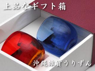 琉球ガラスのたる形グラス ペアギフトセット