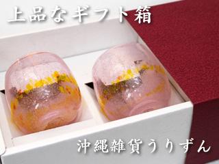 琉球ガラスの泡たる形グラス