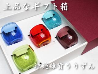 琉球ガラス,セット