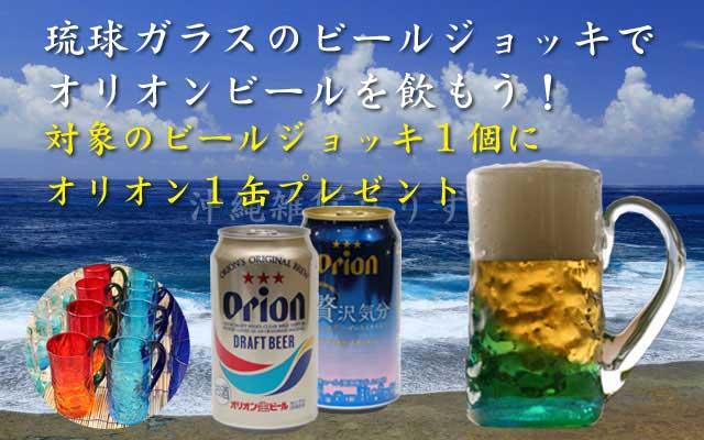 琉球ガラス,ビール,ジョッキ,グラス