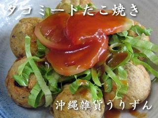 タコライスの素をたこ焼きの生地に混ぜ込んで沖縄風たこ焼き
