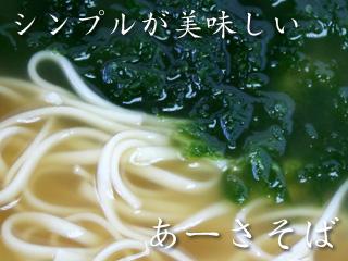 スープ付き沖縄そばの調理例 アーサそば