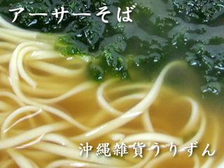 沖縄そば調理例 アーサそば