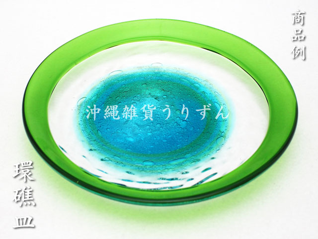 琉球ガラスの緑色のガラス皿