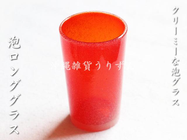 琉球ガラス,ロング,グラス,ジョッキ
