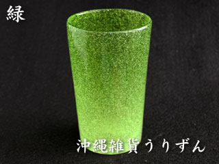 泡ロンググラス,琉球ガラスのタンブラーグラス