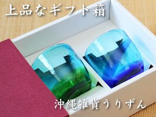 琉球ガラスのロック,グラスのギフトセット