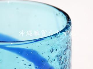 琉球ガラス,ロック,グラス