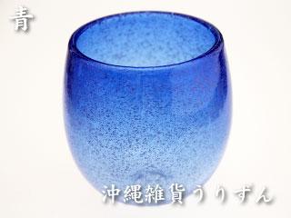 泡たるグラス青,琉球ガラスの気泡入り青い樽形グラス