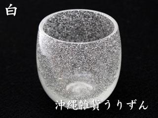 泡たるグラス白,琉球ガラスの気泡入り白い樽形グラス