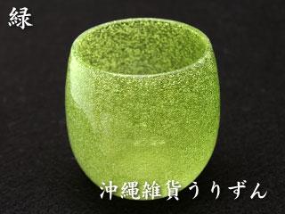 泡たるグラス緑,琉球ガラスの気泡入り緑色樽形グラス