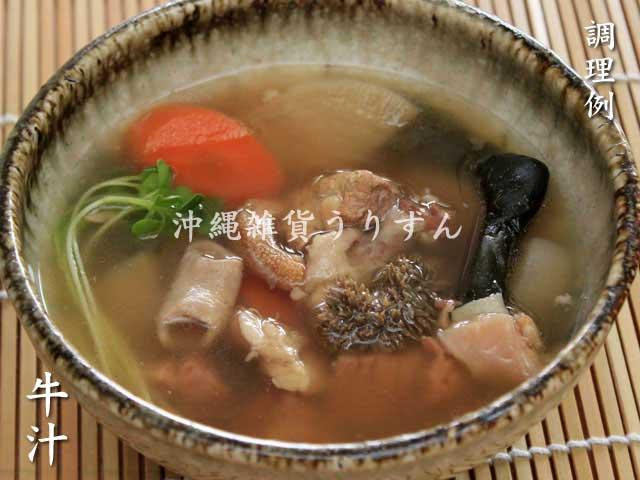 野性的な美味しさの沖縄料理 牛汁