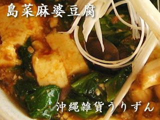 島菜の麻婆豆腐