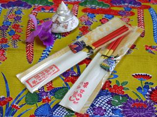 合格祈願に沖縄の伝統的なお守りマース袋
