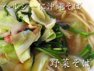 スープ付き沖縄そば(乾麺)調理例 野菜そば