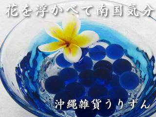 琉球ガラス,小皿