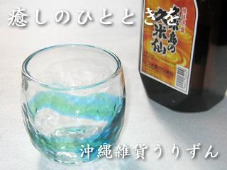 琉球ガラス,タルグラス