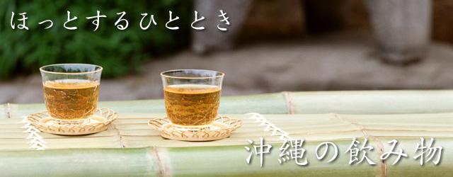 沖縄,飲み物