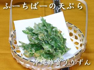 フーチバー(沖縄よもぎ)の天ぷら