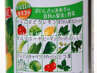 沖縄伊藤園充実野菜ゴーヤーミックス