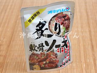炙り,軟骨ソーキ,沖縄料理,酒の肴
