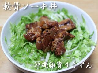 炙り軟骨ソーキ丼 調理例