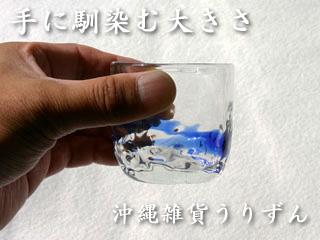 琉球ガラス,ぐい呑み,おちょこ