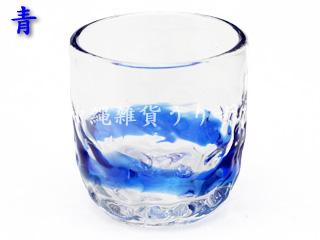 青色のぐい呑み