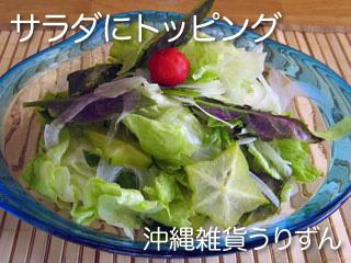 島野菜、ハンダマ、サラダ