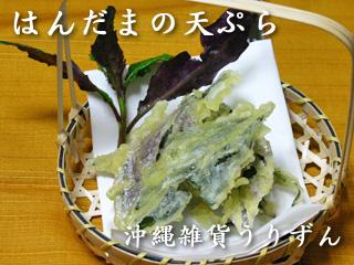 ハンダマの天ぷら