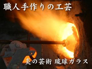 ガラス職人の手で、一つ一つ手作りでつくられる琉球ガラス