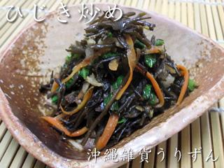 沖縄与那原産ひじき調理例 ひじき炒め