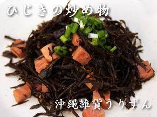 沖縄与那原産ひじき調理例 ひじきとポークの炒めもの