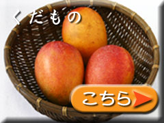 沖縄のトロピカルフルーツ