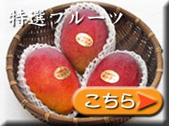 沖特選トロピカルフルーツ