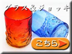 琉球ガラスのグラス、ジョッキ
