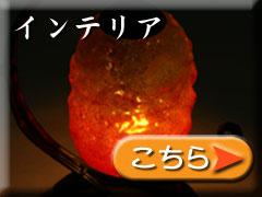 琉球ガラスのランプ、インテリア