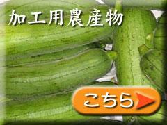 沖縄の加工用農産物