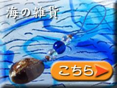 海の雑貨、アクセサリー