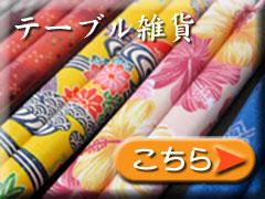 沖縄のテーブル雑貨