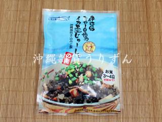 沖縄の炊き込みご飯 伊江島のおっかー自慢のイカ墨じゅーしぃの素