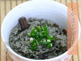 沖縄の炊き込みご飯イカスミじゅーしぃ